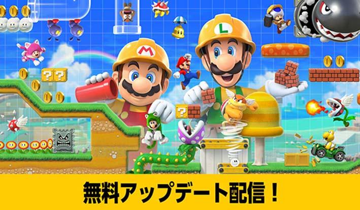 『スーパーマリオメーカー-2』無料アップデートが.jpg