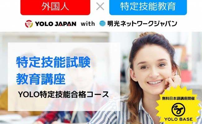 特定技能ビザの取得を目指す在留外国人向けにオンライン日本語学習講座を提供