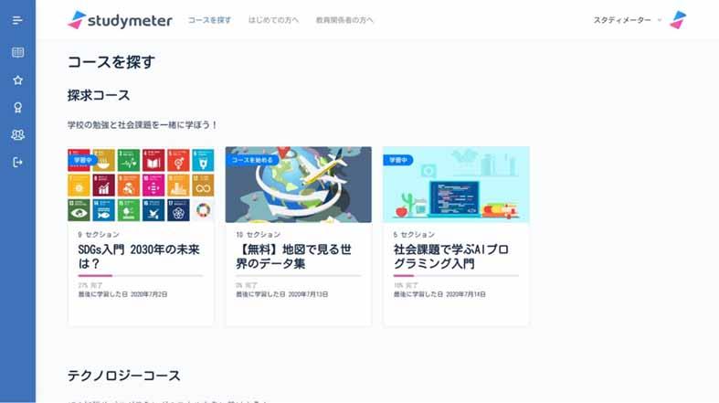 高校生向けオンライン学習「スタディメーター」.jpg